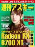 週刊アスキー No.1327(2021年3月23日発行)