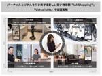 バーチャル空間上でショッピングできる「IoA Shopping」開発、実証実験を開始