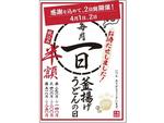 丸亀製麺「釜揚げうどんの日」再開! 釜揚げうどん並が290円→140円に!