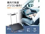 車のハンドルやヘッドレストにひっかけるだけで取り付けができるノートパソコンテーブル発売