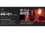 「ダイドーグループ日本の祭り」、YouTubeで5作品を追加配信