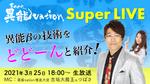異能vationスーパーライブ 〜異能βの技術をどどーんと紹介!〜