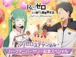 『リゼロス』公式番組「リゼロスチャンネル ハーフアニバーサリー記念スペシャル」を3月27日に配信決定!