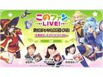 『このファン』公式生放送「このファン LIVE!」#12が3月27日に放送決定!
