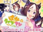 『ウマ娘 プリティーダービー』公式生配信番組「ぱかライブ TV Vol.5」が3月29日21時から配信決定!