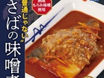 【本日発売】松屋で「さば」の定食、全時間帯で提供