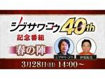 『信長の野望』『三國志』などの生みの親、シブサワ・コウ40周年記念番組が放送決定!