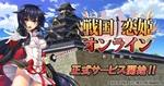 恋姫シリーズ「戦国†恋姫X」の正統続編オンラインゲーム「戦国†恋姫オンライン ~奥宴新史~」が正式サービス開始