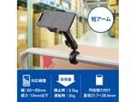 自由自在に位置を変更できるスマートフォンホルダー2種発売