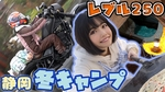 バイク女子・美環がHonda「Rebel250」で極寒キャンプツーリングに挑戦!