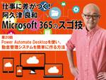 Power Automate Desktopを使い、勤怠管理システムを簡単に作る方法