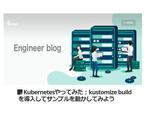 Kubernetesやってみた:kustomize buildを導入してサンプルを動かしてみよう