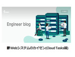 Webシステムのカイゼン(Cloud Tasks編)