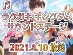 『ラクガキ キングダム』のオンライン音楽イベントが4月10日16時より放送決定!
