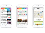 密を避ける時差買い物をサポート、「SmartNews」に「お買物混雑マップ」提供開始