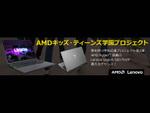 夢を持つ中高生にRyzen搭載PCをプレゼント! AMDキッズ・ティーンズ学園プロジェクト