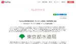 PayPay、アプリで水道料金の確認と支払いが可能に 東京都水道局に対応