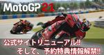 「MotoGP 21」日本版公式サイトがリニューアル、超豪華予約特典も!