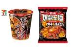 今、セブンで「蒙古タンメン中本」を買うと日清の「激辛」新商品の引換券がもらえる!