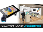 ワコムブランドストア新宿にBRAIN MAGIC「Orbital2」を展示開始