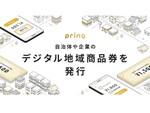 送金アプリ「pring(プリン)」でデジタル地域商品券の発行が可能に