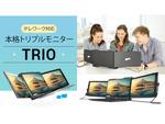いつでもどこでも2・3画面モニターで作業ができる「TRIO MAX」