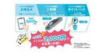 東京メトロ、土日祝日に実質月2000円で乗り放題のトライアルサービスを秋に実施