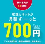 OCN モバイル ONE新料金発表! 1GBの音声SIMが税抜月700円、10GBでも月1600円 アプリ無しのかけ放題も