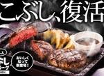 ステーキガストの牛100%「こぶしハンバーグ」が終売したものの復活!