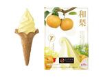 国産果実だけを使用したソフトクリーム「JAPAN PREMIUM」より、期間限定「JP千葉和梨ソフトミックス」が登場