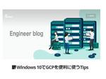 Windows 10でGCPを便利に使うためのTips