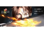 iOS/Android版『FINAL FANTASY VIII Remastered』が本日配信開始!