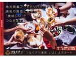 大宮発、地域密着型デリバリーサービス「つなぐデリ」が浦和に進出