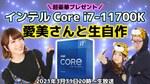 3月31日(水)20時~【豪華プレゼントあり】最新CPU「インテル Core i7-11700K」で愛美さんが生自作!