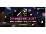 バーチャル空間で開催されるマイクロソフトのイベント「Azure Base Spring Fest 2021」