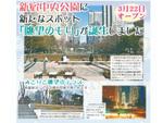 新宿中央公園に新スポット誕生! 「眺望のもり」は都会のみどりに囲まれた憩いの空間