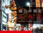 横浜中華街が舞台の短編映画5作品を公開! 「横浜中華街映画祭」がオンライン開幕