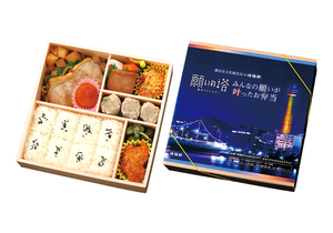 【連載】「みんなの願いが叶ったお弁当」が完成!! ~横浜マリンタワーとのコラボ企画