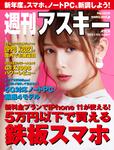 週刊アスキー No.1328(2021年3月30日発行)