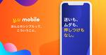 新プランになった格安SIM「y.u mobile」はデュアルSIMで利用するのが得!