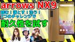 arrows NX9を踏む!落とす!洗う! 7つのチャレンジで耐久性を試すの巻【arrows×ASCII】:スマホ総研定例会172