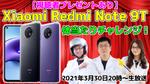 3/30火 20時~生放送 【豪華プレゼントあり】 Xiaomi Redmi Note 9T体当たりチャレンジ!