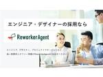 リモートワーク特化×エンジニア・デザイナー プロダクト系人材紹介サービス発表
