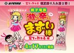 「まずい棒」新作は「岩下の新生姜」とコラボ!銚子電鉄のヒットシリーズ