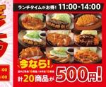 松のや、お得なランチ500円フェスタ!!  4/1~