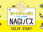 月額500円のサブスク「NAGIパス」発売 天王洲NAGI内で特典が受けられる