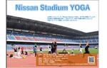 日産スタジアムでヨガができる!「Nissan Stadium YOGA」を4月18日、5月23日の全2回開催へ