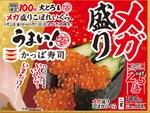 かっぱ寿司「メガ盛りこぼれいくら」「100円 大トロ」で直球勝負!