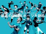 筑波大学、スポーツ特化型ギフティングサービス「エンゲート」を導入