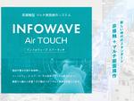完全非接触+マルチ画面操作の進化型システム「INFOWAVE Air TOUCH」の提供開始